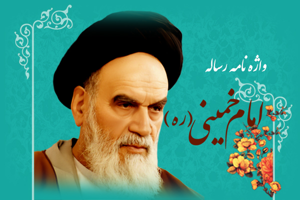 واژه نامه رساله امام خمینی ره