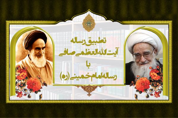 تطبیق رساله آیت الله العظمی صافی با رساله امام خمینی ره