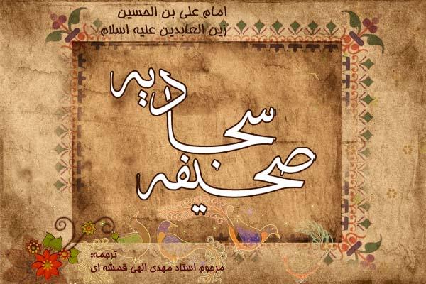 صحيفه سجاديه با ترجمه الهي قمشه اي