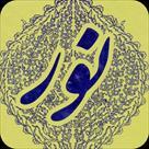 ترجمه و تفسير نور قرآن از استاد خرم دل