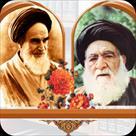 تطبیق رساله آیت الله العظمی خویی با رساله امام خمینی ره