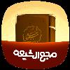 رساله مرجع الشیعه